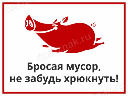 картинка не будь свиньей не бросай мусор можно использовать для